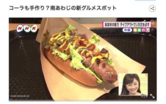 【メディア】NHK Live Love ひょうご(Gurudog)