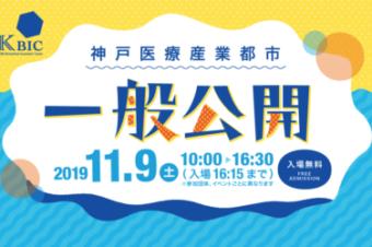 【お知らせ】神戸医療産業都市一般公開イベントに展示出展いたします